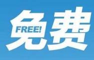 免费包邮无限领取实物的app,不是第一次下单也行