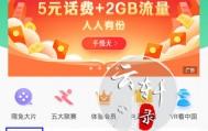 山东移动和彩云活动:得5元话费券+2GB流量