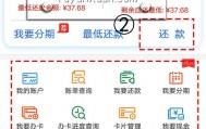 青岛银行信用卡还款免手续费的两种方法