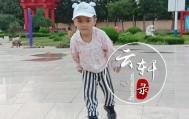 云轩宝宝四岁奔跑时抓拍的照片