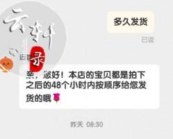 手机淘宝投诉卖家发货慢的有效方法(百试百灵)