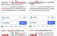 云轩录亲子小站诚换个人网站友情链接