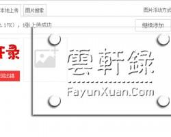 """Zblog网站上传图片提示""""服务器返回出错""""的原因及解决办法"""