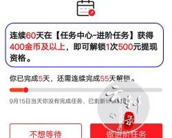 惠头条提现500元有限制吗,当然有了!