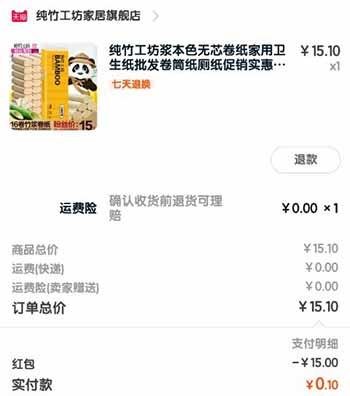 新用户登录手机天猫免费赚10-15元钱,购买实物物品可用