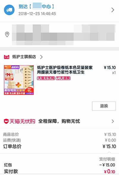购物红包.jpg