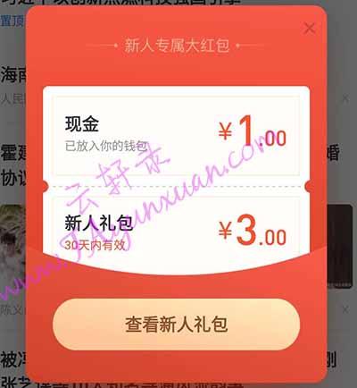搜狐新闻奖励.jpg
