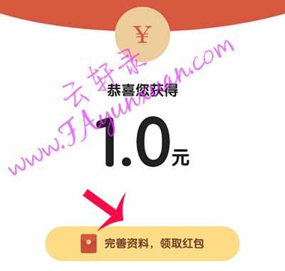 腾讯新闻新人红包.jpg