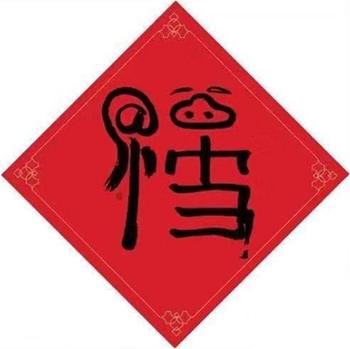 马云福字.png