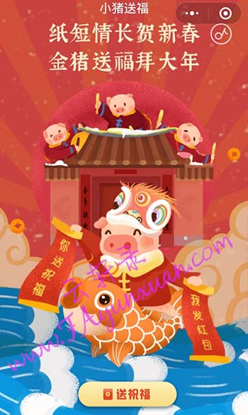 小猪送福.jpg