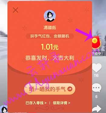 飞吖短视频新人红包.jpg