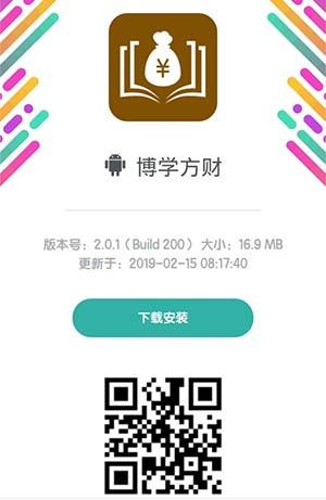 博学方财下载.jpg
