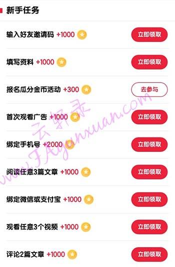 忆头条App新人任务.jpg