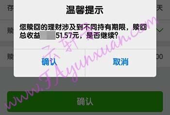 邮储银行月月升理财收益.jpg