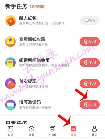精彩头条app邀请码是多少,在哪里填写