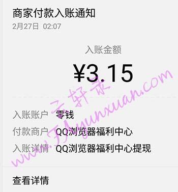 QQ浏览器提现.jpg