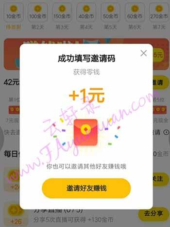 YY极速版填写邀请码奖励.jpg