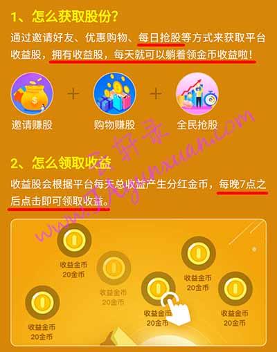 淘新闻分红收益.jpg