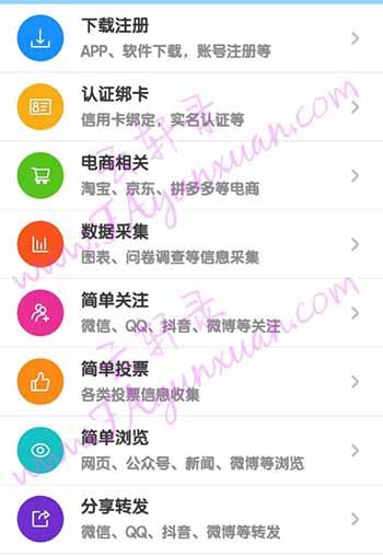 蜜小帮app发布任务.jpg