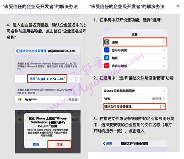 蜜小帮app苹果手机安装方法.jpg