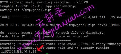 宝塔面板6.8升级命令.jpg