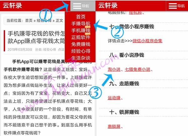 云轩录网站看小说赚钱软件下载方法.jpg