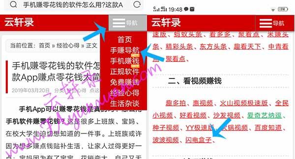 云轩录手机赚钱软件大全.jpg