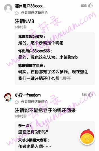 精彩头条评论区.jpg