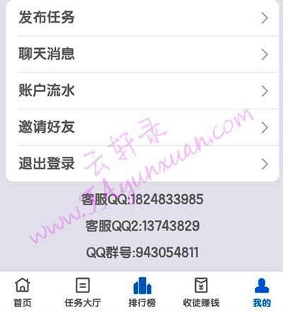 趣闲赚官方QQ群.jpg