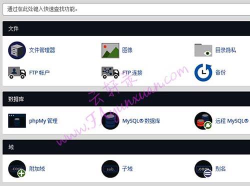 cpanel面板简体中文界面.jpg