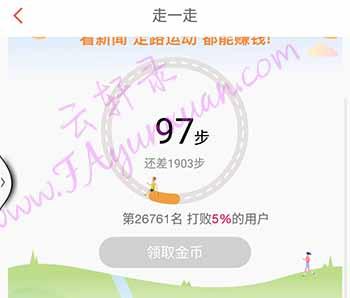 淘新闻走路赚金币.jpg