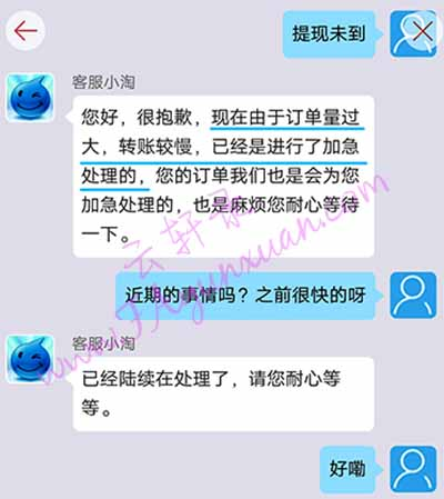 淘新闻提现不到账的原因分析.jpg