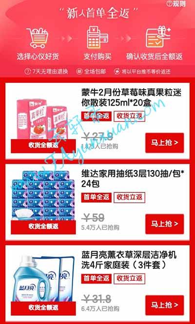 萌推App新人免单页面.jpg