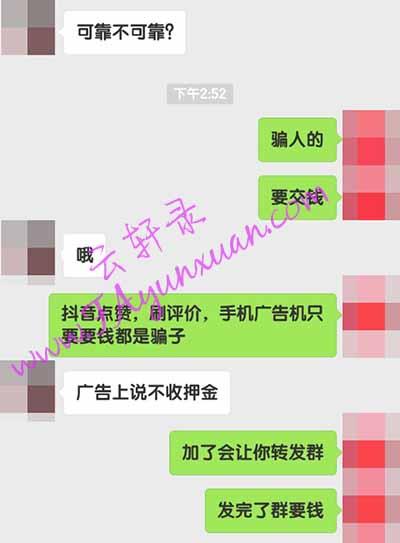微信发圈赚钱骗局.jpg