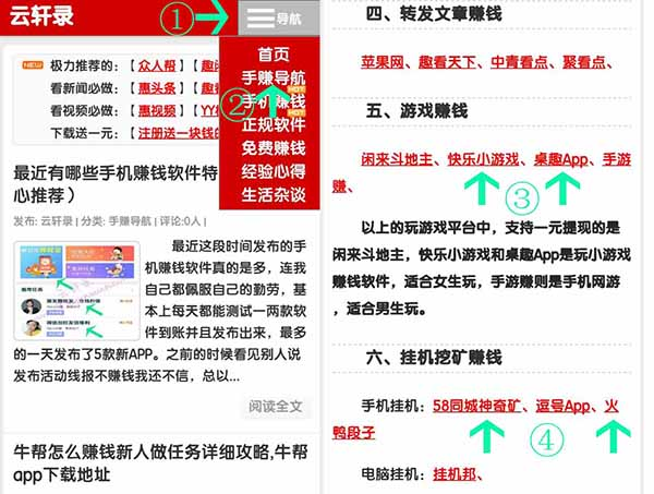 云轩录网站玩小游戏赚钱软件.jpg