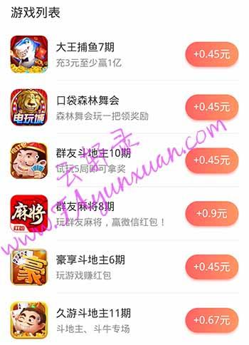 淘新闻试玩游戏列表.jpg