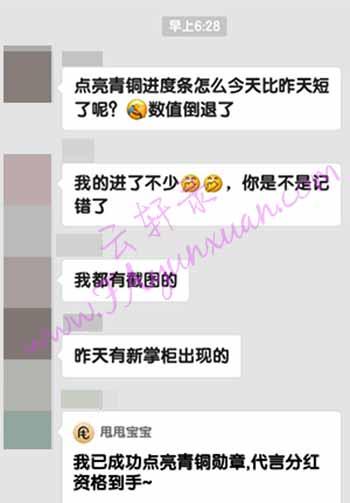 甩甩宝宝微信群.jpg