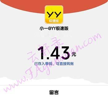 YY极速版活动红包.jpg