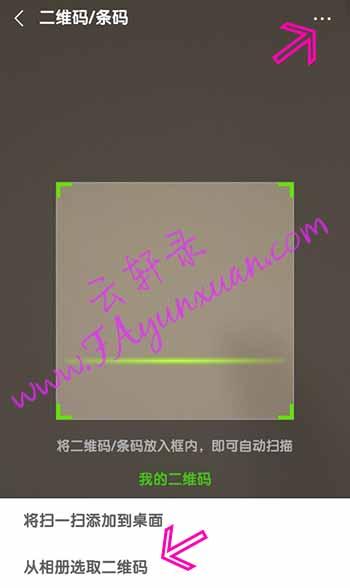 微信扫描相册二维码的方法.jpg