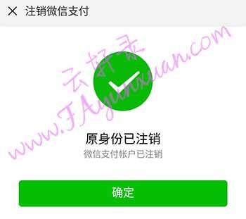注销微信支付成功.jpg