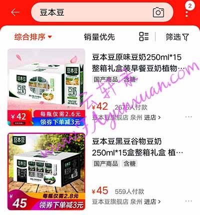别的软件购买豆本豆价格.jpg