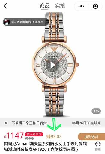 阿玛尼满天星系列手表甩宝价格.jpg