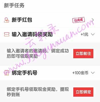 免费淘小说新人奖励.jpg