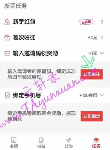 淘小说邀请码填写位置.jpg