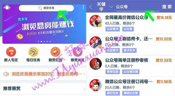 牛帮App搜索任务的方法.jpg