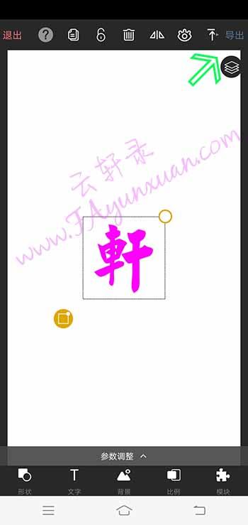 微信彩色双头像软件导出图片.jpg
