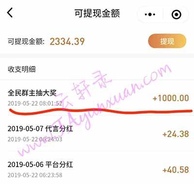 甩甩宝宝全民群主抽大奖活动.jpg