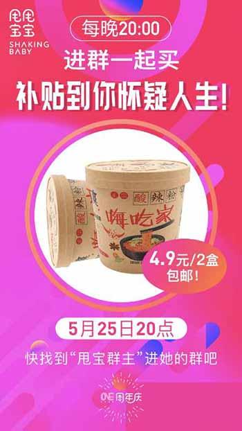 嗨吃家酸辣粉4.9元/两盒包邮送到家(仅限今天)