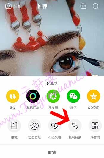 抖音视频分享链接.jpg