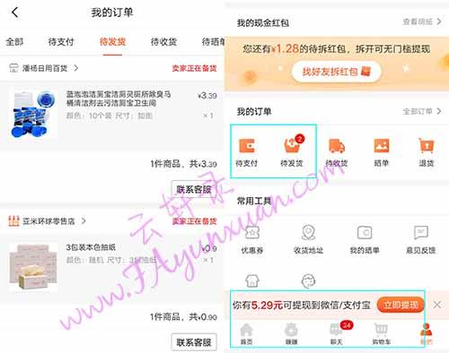 淘集集订单列表.jpg